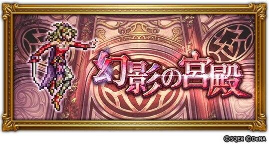 幻影の宮殿(FF6)