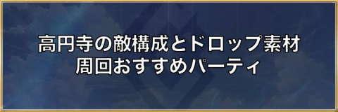 高円寺おすすめ