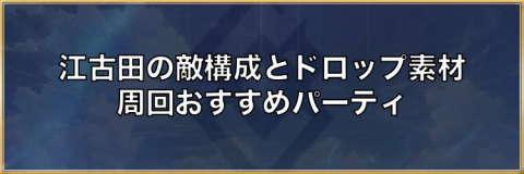 江古田おすすめ