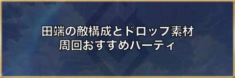 田端おすすめ