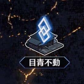 目青不動アイコン
