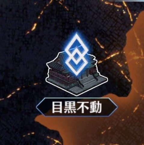目黒不動アイコン