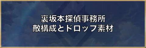 裏坂本探偵事務所