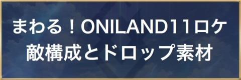 ONILAND11ロケ