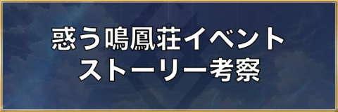 惑う鳴鳳荘イベントのストーリー考察【ネタバレ注意】