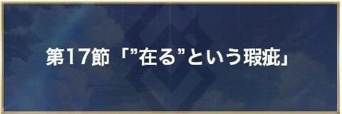 """第17節「""""在る""""という瑕疵」バナー"""