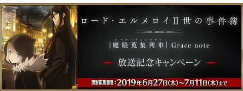 ロード・エルメロイキャンペーン