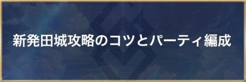 新発田城攻略のコツとおすすめパーティ編成