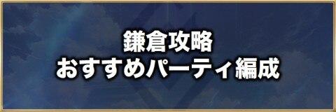 鎌倉の攻略方法とおすすめパーティ編成