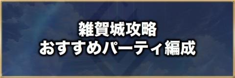 雑賀城の攻略方法とおすすめパーティ編成