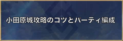 小田原城攻略のコツとおすすめパーティ編成