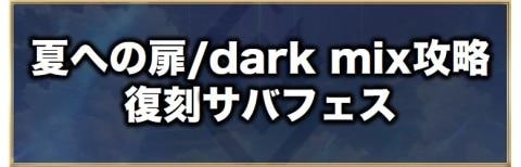 「夏への扉/darkmix」BBホテップ戦の攻略方法とおすすめパーティ