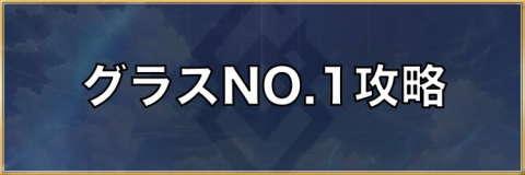 グラスNO.1攻略