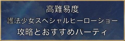 高難易度「護法少女スペシャルヒーローショー」攻略|復刻鬼ランド2019
