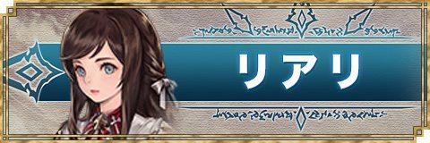 リアリの評価とスキル/オーバーアーツ