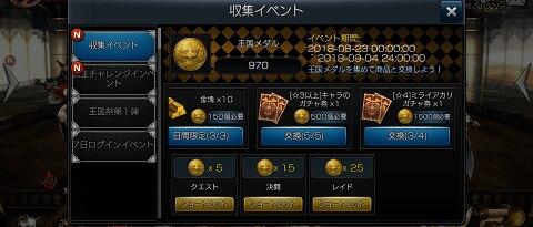 王国メダル