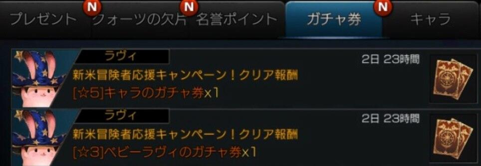 新米冒険者ガチャ☆5券
