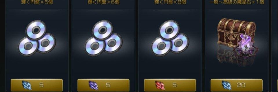 輝く円盤を戦利品と交換