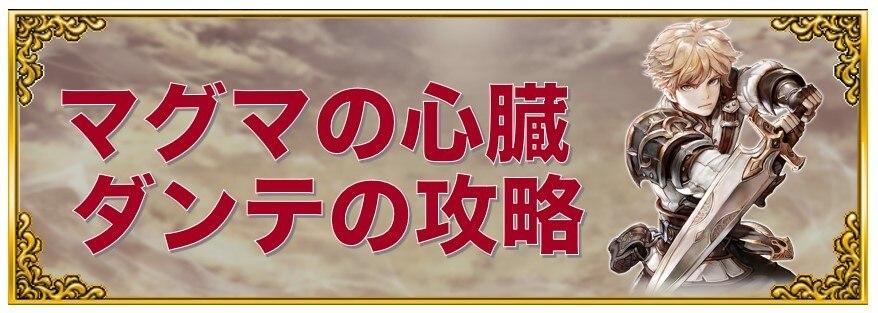マグマの心臓(ダンテ)の攻略【8面ボス】