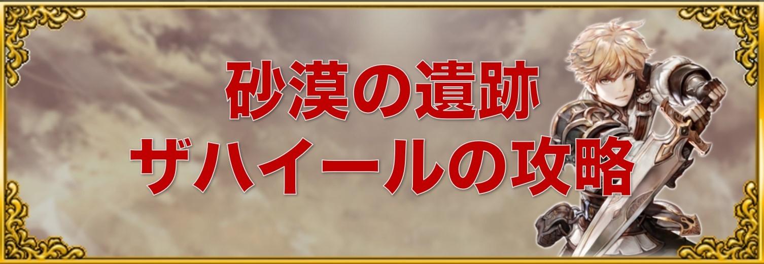 砂漠の遺跡(ザハイール)の攻略【6面ボス】