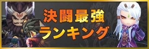 決闘最強キャラランキング