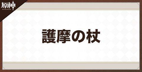 護摩の杖の性能と評価