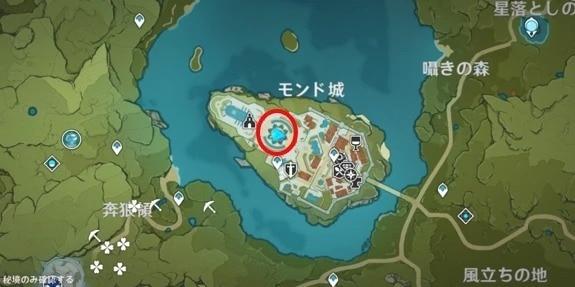 風神とモンドの発生場所