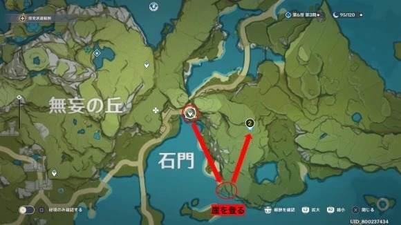 璃月の地霊壇マップ2