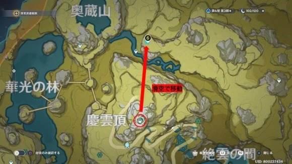 璃月の地霊壇マップ6