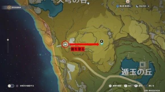 璃月の地霊壇マップ8
