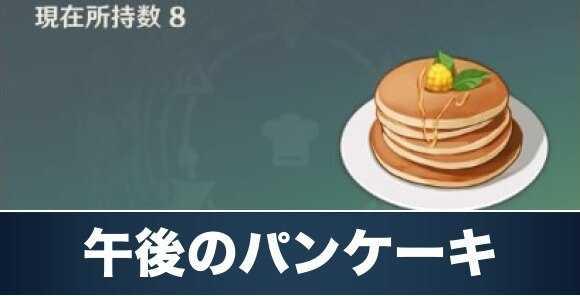 午後のパンケーキのレシピ入手方法と効果