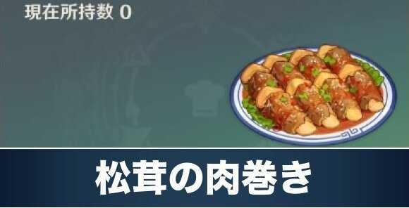 松茸の肉巻きのレシピ入手方法と効果