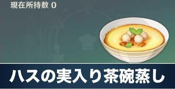 ハスの実入り茶碗蒸しのレシピ入手方法と効果