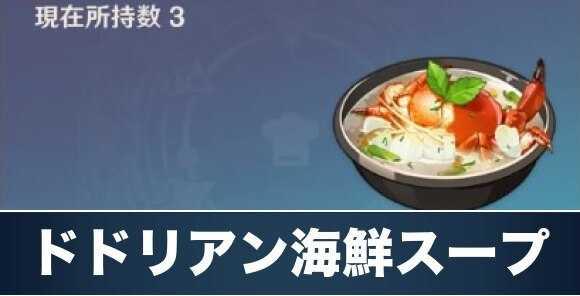 ドドリアン海鮮スープのレシピ入手方法と効果