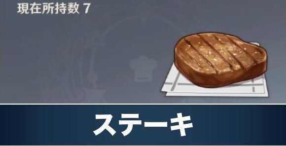 ステーキのレシピ入手方法と効果