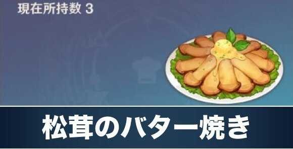 松茸のバター焼きのレシピ入手方法と効果