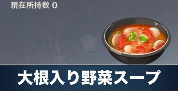 大根入りの野菜スープのレシピ入手方法と効果