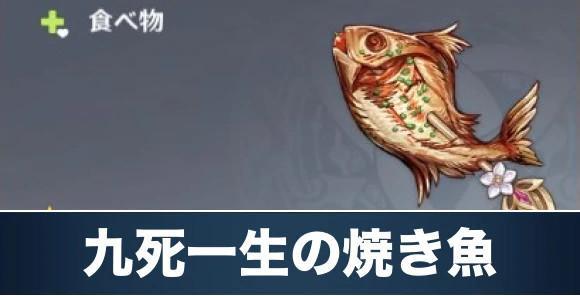 九死一生の焼き魚のレシピ入手方法と効果