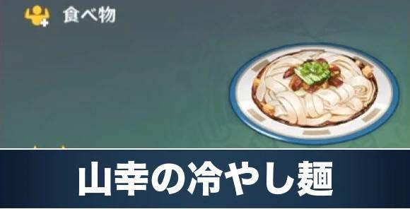 山幸の冷やし麺のレシピ入手方法と効果
