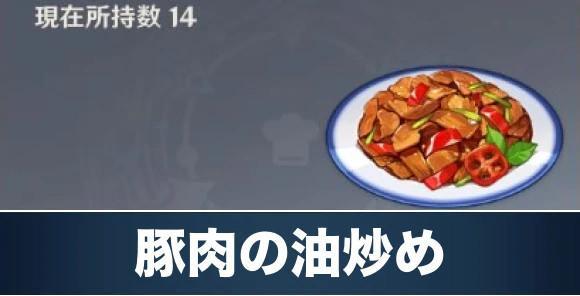 豚肉の油炒めのレシピ入手方法と効果