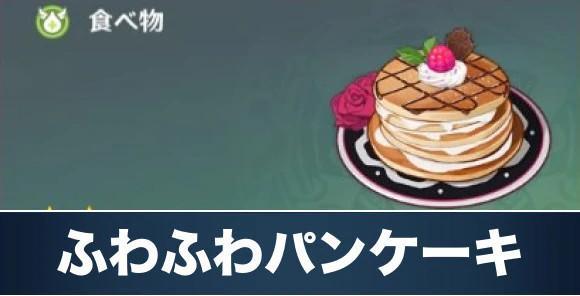 ふわふわパンケーキのレシピ入手方法と効果