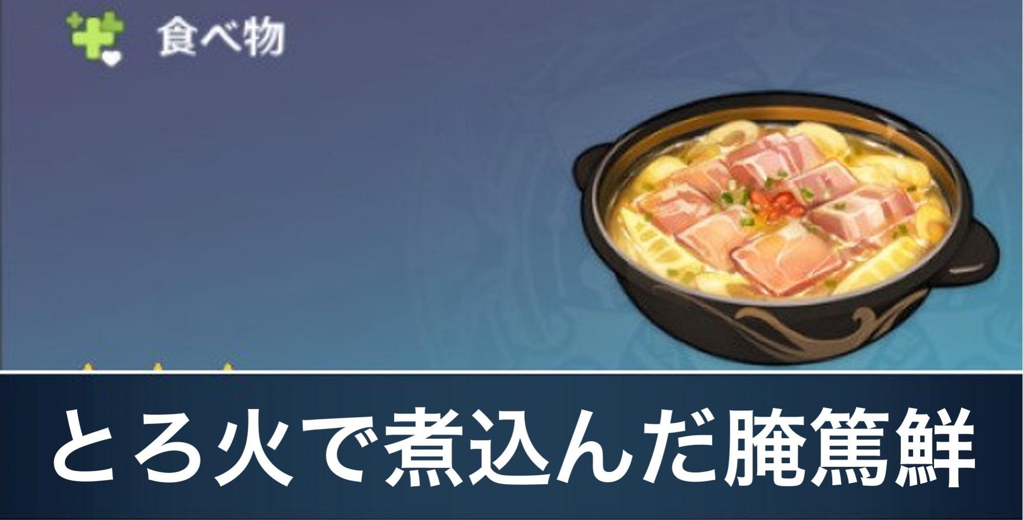 とろ火で煮込んだ腌篤鮮のレシピ入手方法と効果