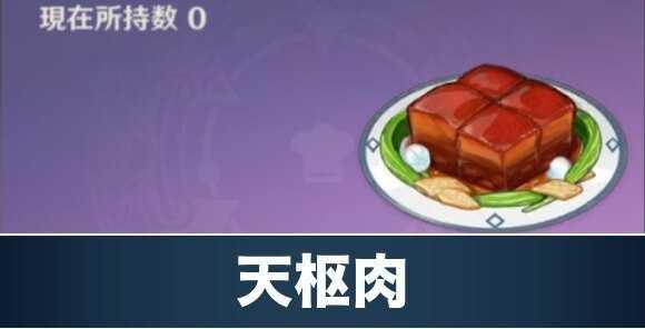 天枢肉のレシピ入手方法と効果