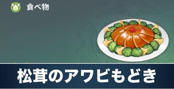 松茸のアワビもどきのレシピ入手方法と効果