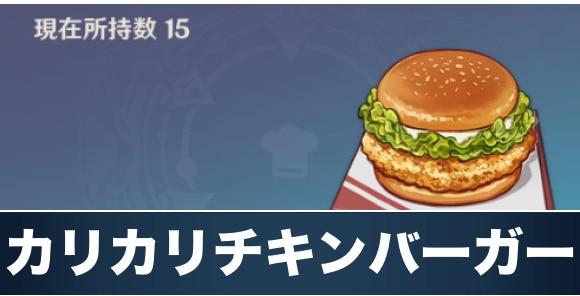 カリカリチキンバーガーのレシピ入手方法と効果
