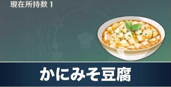 かにみそ豆腐のレシピ入手方法と効果
