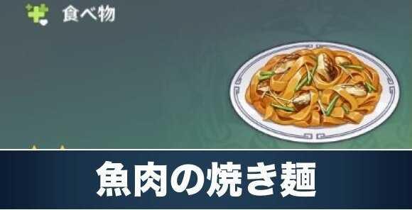 魚肉の焼き麺のレシピ入手方法と効果