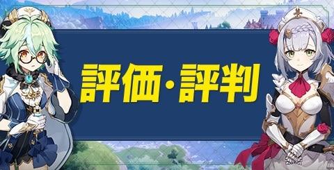 原神の評価・評判・口コミまとめ【げんしん】