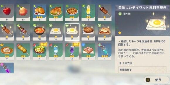 蘇生食べ物