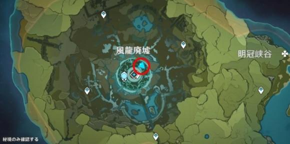風龍廃墟3